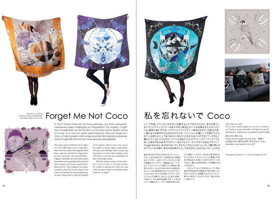 coco-illustration-forget-me-not-en-vie-fashion-japan-zhanglei